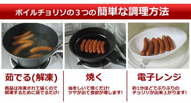 ボイルチョリソの調理法